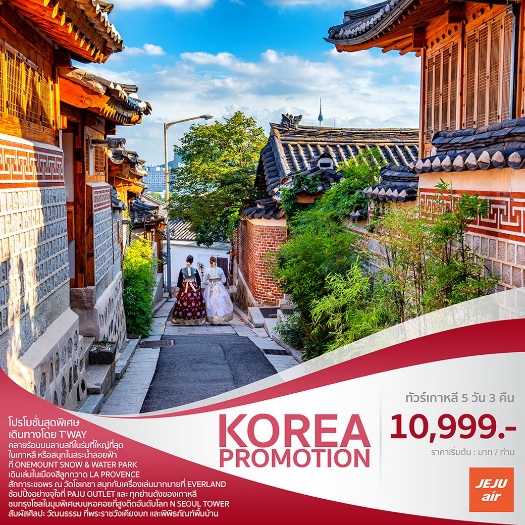 KOREA PROMOTION